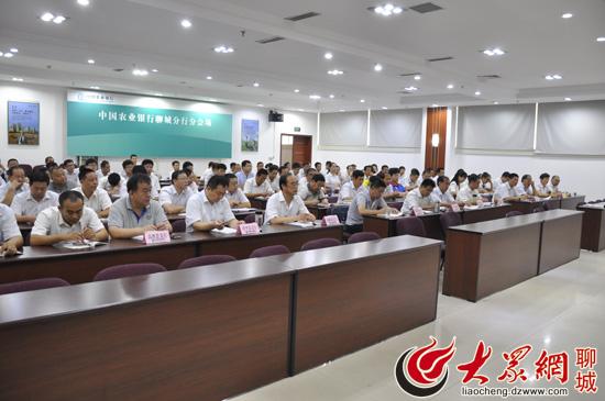 聊城农行举办信用报告查询安全法制教育培训班