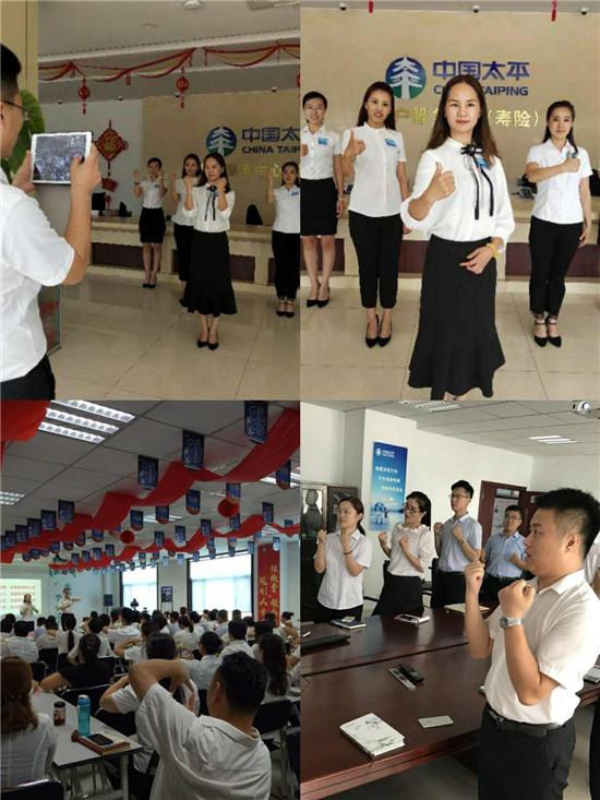 8保险公众宣传日来临之际,太平人寿滨州中心支公司积极组织内外勤员工