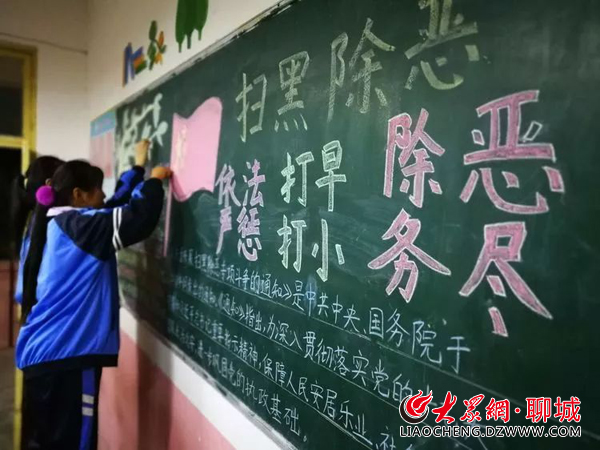 东昌府区沙镇中学开展扫黑除恶黑板报宣传活动图片