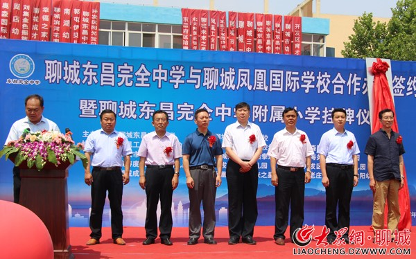 聊城东昌中学附属小学正式成立 誓做基础教育一股清流