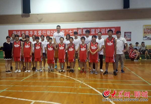聊城团市委举办七彩假期篮球训练营公益活动