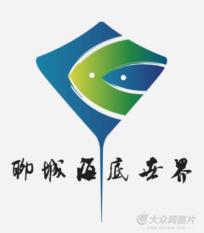 聊城海底世界公布征集景区形象标志(logo)和广告语者