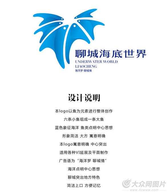 聊城海底世界公布征集景区形象标志(logo)和广告语获奖者名单