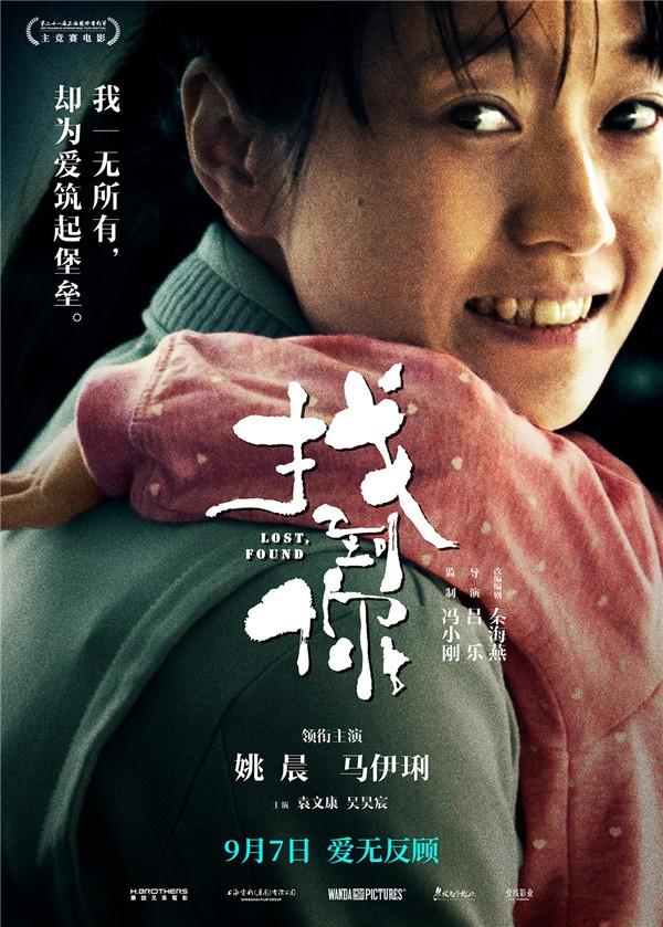 电影《找到你》曝最新海报 定档9月7日_娱乐_聊城大众