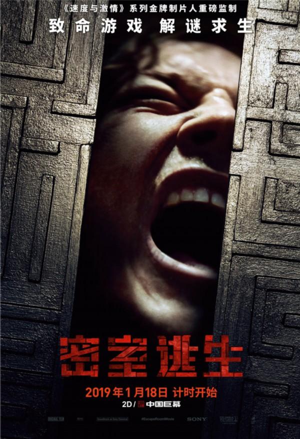 电影《密室逃生》发布国际版海报。海报中只见玩家之一深陷谜局,被夹在两面石墙之间,面目狰狞,生死一线的紧张惊恐情绪体现得淋漓尽致。他在密室中究竟遭遇了何种致命挑战,是否能够最终逃出生天,答案将于明年1月18日上映的影片中逐一揭晓。  国际版海报   绝处求生 致命迷局惊心动魄   电影《密室逃生》讲述了六位陌生人受邀参加密室逃脱游戏,有人为了赢取高额奖金,有人为寻求刺激挑战极限。 然而游戏开始之后,他们发现一切和预想的截然不同。六位心思各异的玩家唯有竭尽全力,团结一致,方可从精心设计的密室中博得一线生机