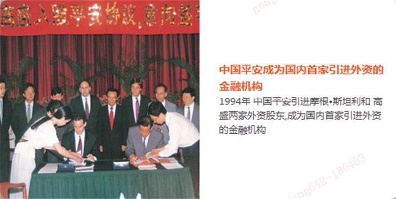 1994年引进外资.PNG